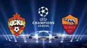 CSKA Moscow vs AS Roma